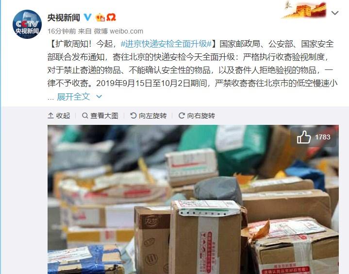 进京快递安检升级:不能确认安全性的物品一律不予收寄