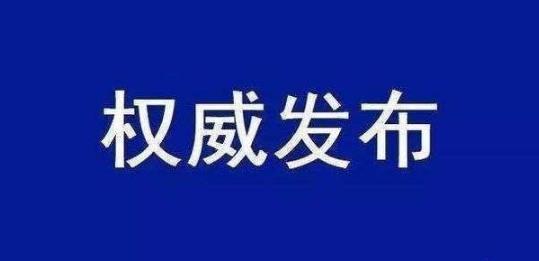 今起至10月1日,北京这七区设净空限制区!