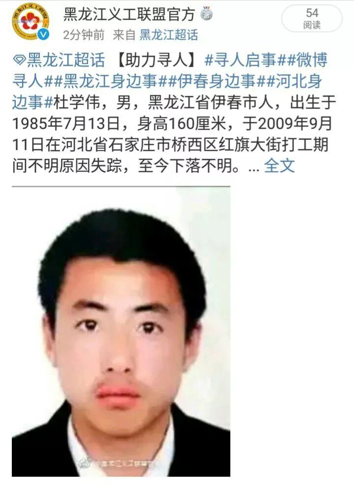失踪人口档案库_失踪人口档案图片