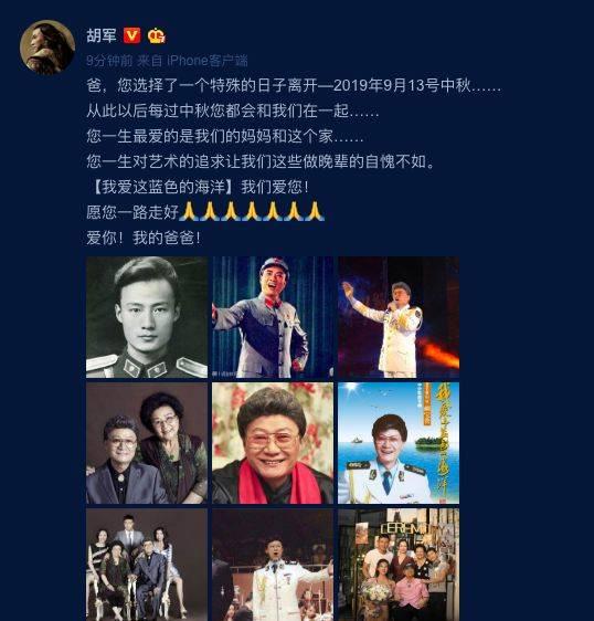 著名歌唱家胡宝善逝世,胡军在微博发文悼念父亲