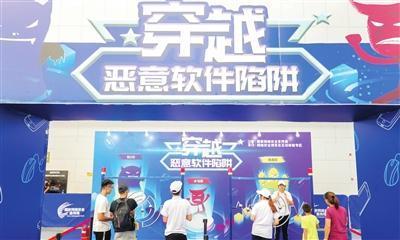 """让科技为网络安全""""护航""""──网络安全博览会14日开幕"""
