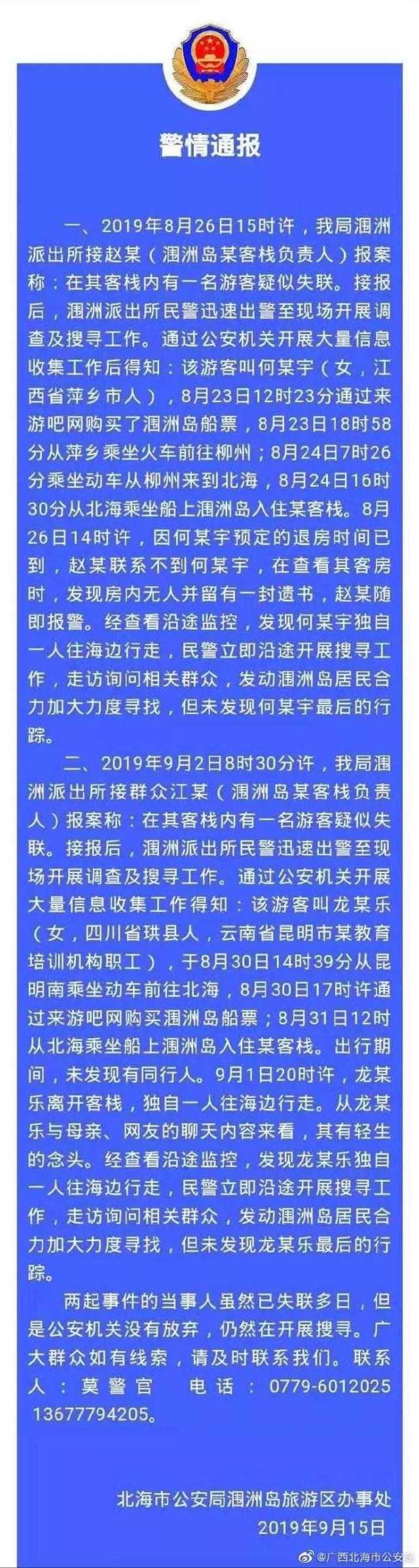两名女游客接连在涠洲岛失联,广西警方发布通报