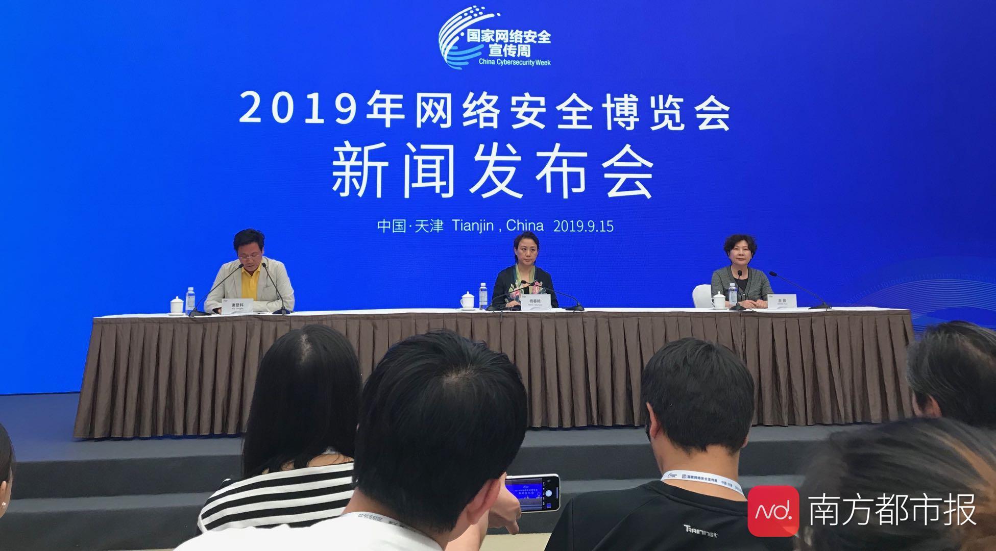 国家网络安全博览会天津开幕2万余平米展示面积创历届之最