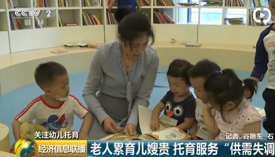 """0-3岁幼儿""""无处可托"""" 带娃师资缺口百万_我国"""