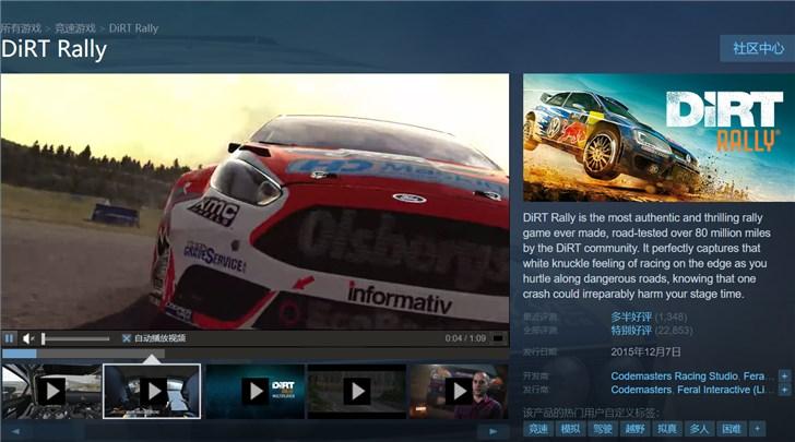 喜加一!Steam免费领取赛车游戏《尘埃拉力赛(DiRTRally)》