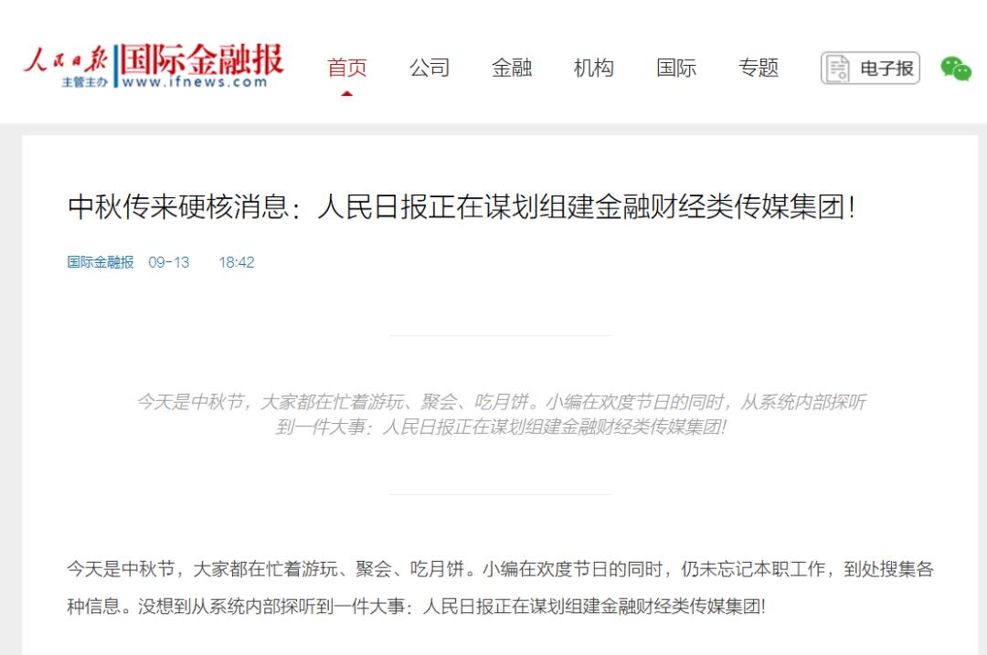 每日视听||人民日报将组财经媒体集团,湖南卫视新节目《舞蹈风暴》定档