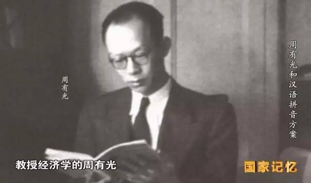 你天天用的汉语拼音是怎样诞生的?_周有光