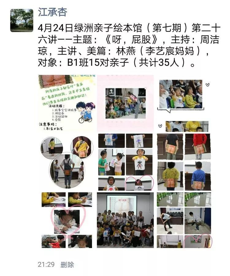 WWW_58HAI_COM_【绘本馆】古田县绿洲亲子绘本馆第七期活动日志汇总