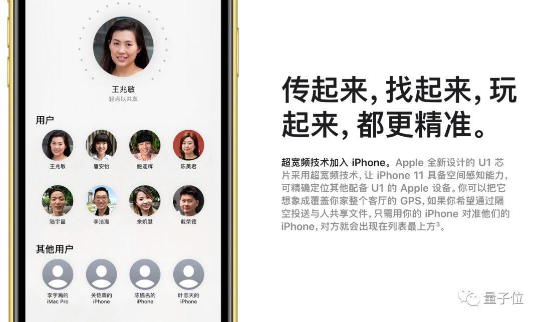 iPhone11的秘密武器:超宽频U1芯片,不止AirDrop,480Mbps高速传输,更有大用途