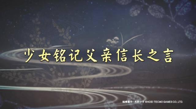 光荣《遥远时空7》首弹PV公布简中版2020年春推出