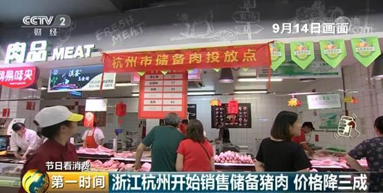 杭州多家超市開售政府儲備豬肉!啥價格?賣咋樣?