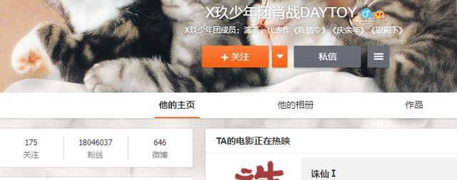《诛仙》票房过2亿,1800万粉丝的肖战,强于6000万粉丝的鹿晗?