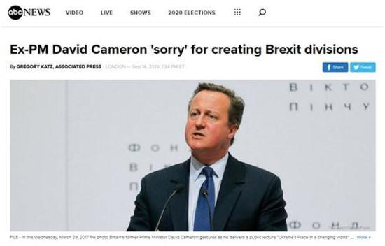 英国脱欧公投3年后卡梅伦为造成的分裂感到遗憾