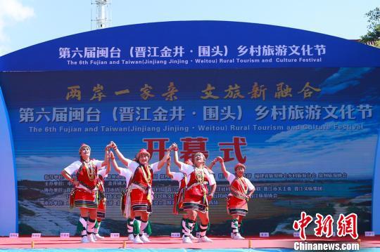 第六届闽台乡村旅游文化节在福建晋江开幕