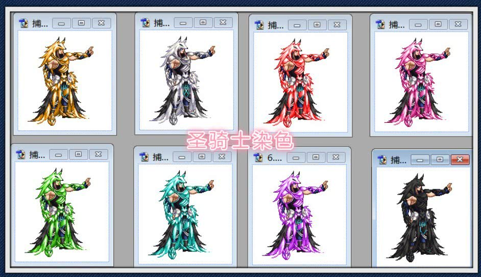 dnf鬼剑士染色剂效果图图片