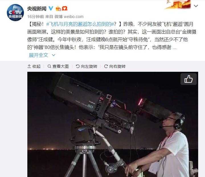 """央视揭秘直播团队拍到""""飞机穿月""""揭秘:为何月亮大飞机小?"""