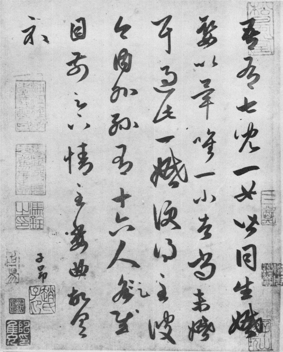 赵孟�\草书《临王羲之十七贴》欣赏