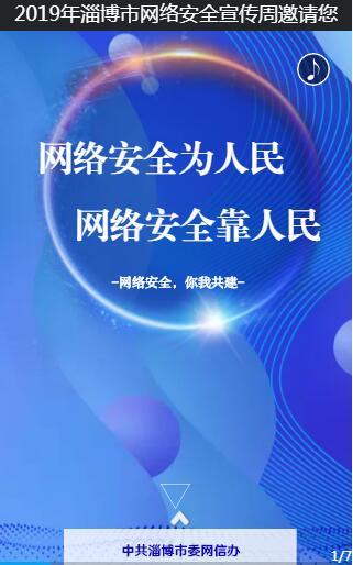 2019年淄博市网络安全宣传周邀请您