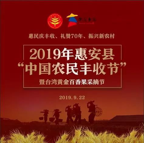 """2019年惠安县""""中国农民丰收节""""与台湾黄金百香果采摘节双节联动 活动亮点提前看!"""