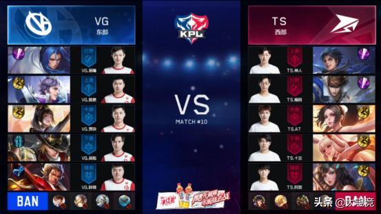 王者荣耀KPL:TS状态有所回升3:2逆转VG获得KPL秋季赛首胜