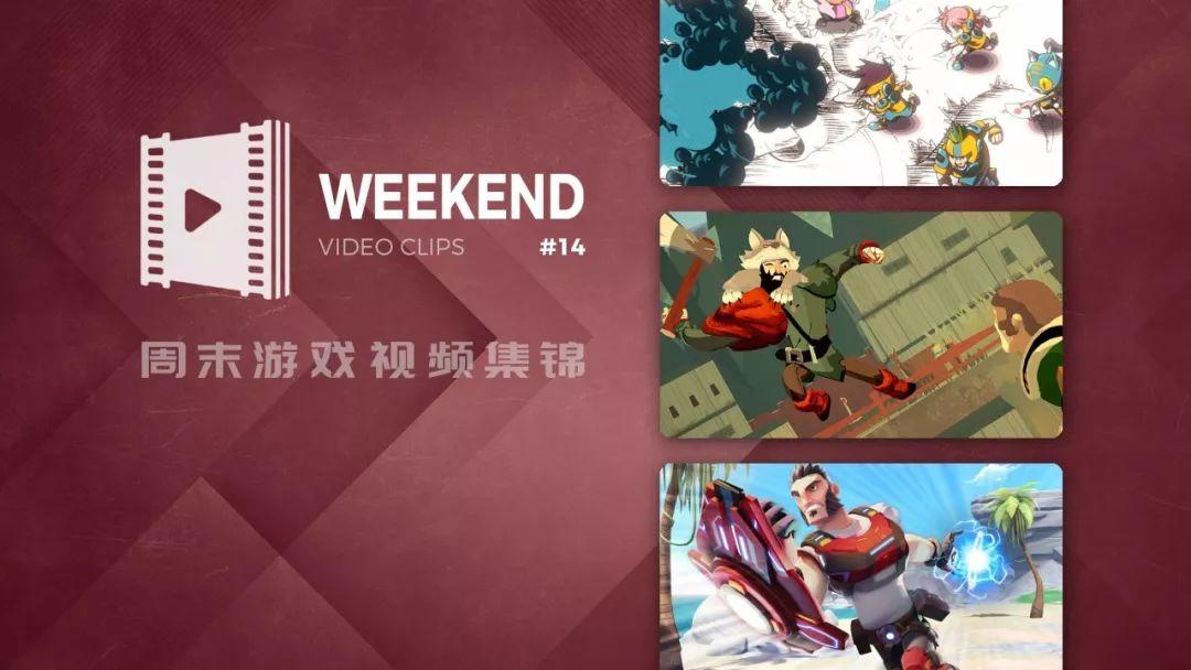 周末游戏视频集锦#14