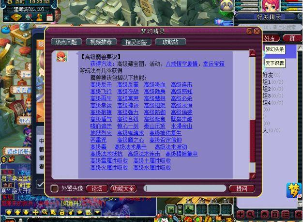 梦幻西游:十张高宝图,一本兽诀都没出,玩家已哭晕在屏幕前!