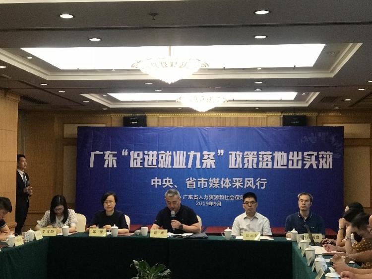 """广东""""促进就业九条""""实施近一年,为企业社保减负约237.4亿"""