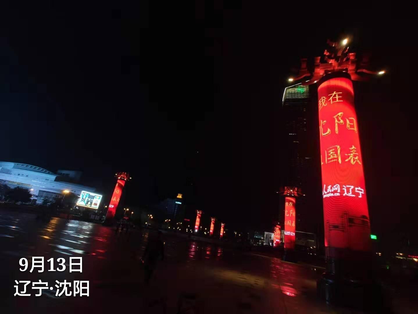 中秋夜向祖国表白多地上演城市灯光秀