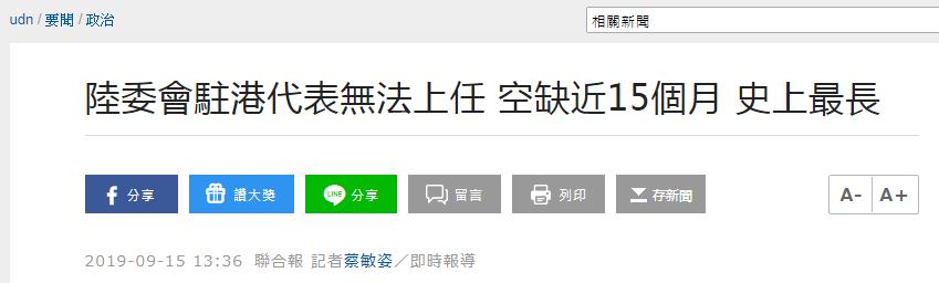 """台媒:台陆委会""""驻港代表""""空缺近15个月,破纪录"""