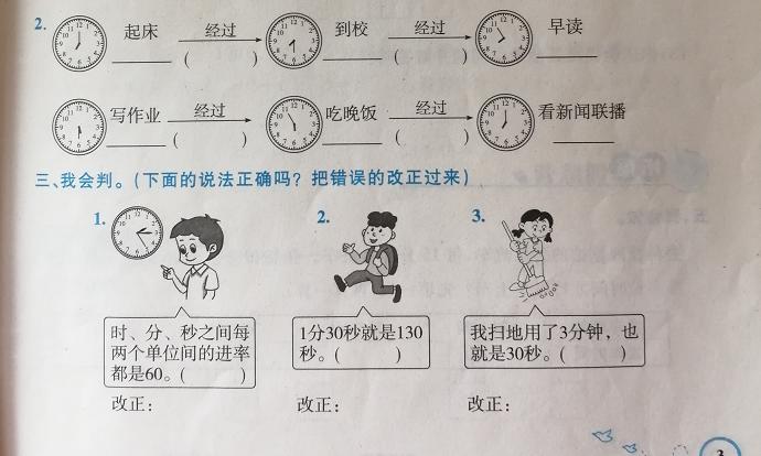 三年级数学第一单元测试,掌握3个方法,轻松考90分
