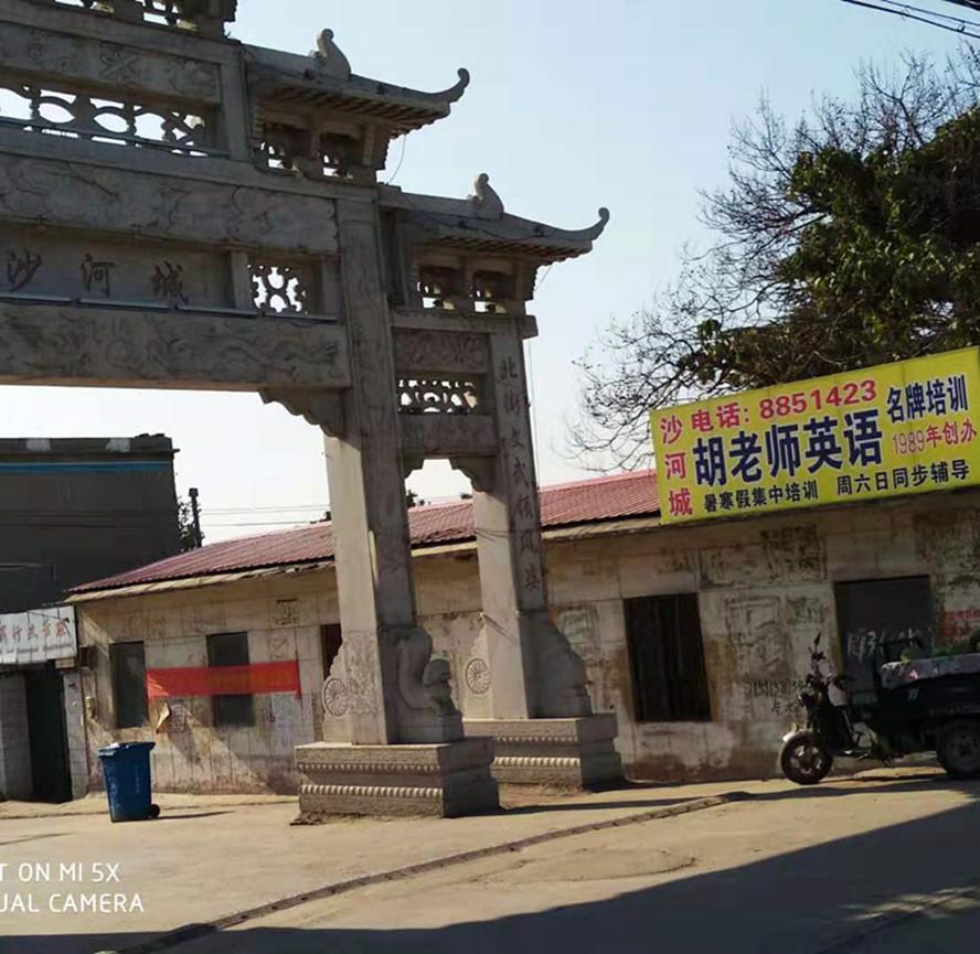 邢台老沙河城明清时期的梅花亭