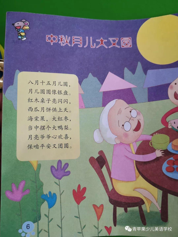 画中秋节的简笔画