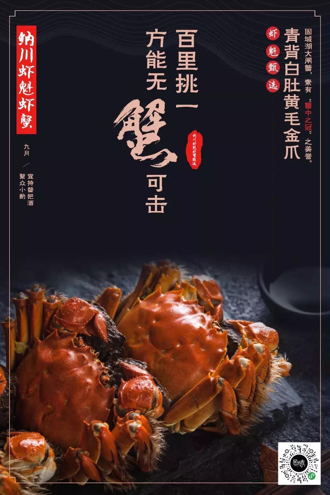吃虾还是吃蟹小孩子才做选择,孔明路虾魁带你中秋打卡虾蟹大餐