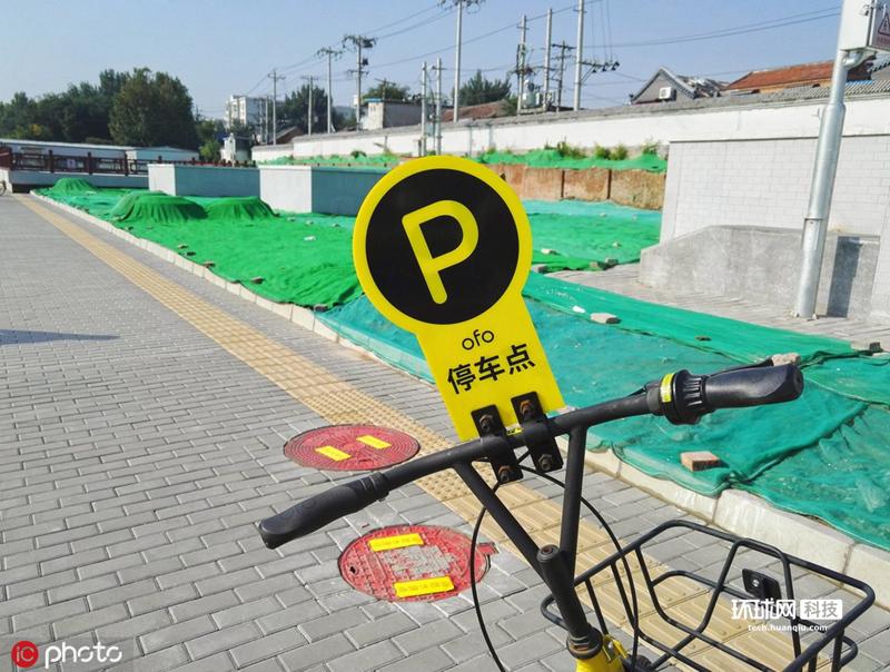 独家:ofo在北京正式上线有桩共享单车