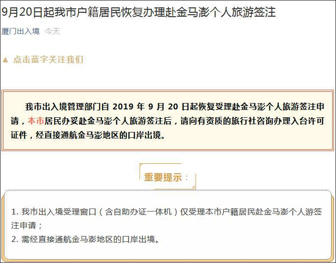 9月20日起,厦门居民恢复办理赴金马澎个人旅游签注