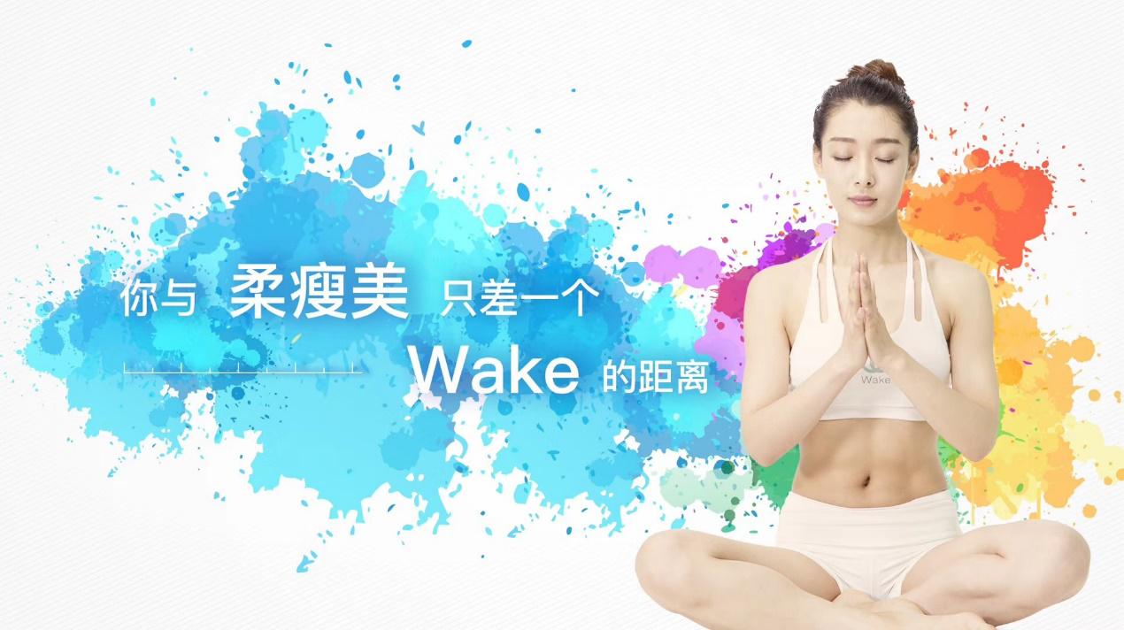 专访Wake瑜伽熊明俊:四年时间以互联网新定义瑜伽学习方式,持续做行业领跑者