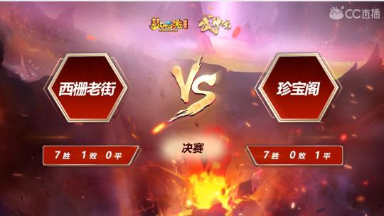 梦幻西游158联武神坛决赛珍宝阁成功六连冠这只是一个开始