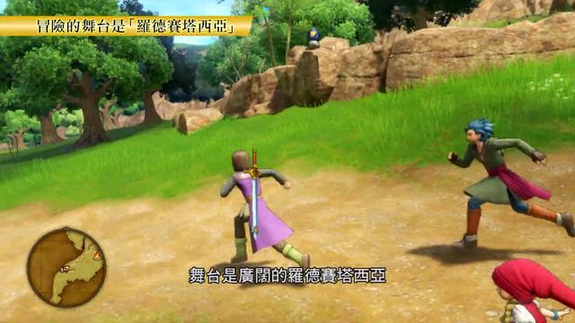 《勇者斗恶龙11S》中文宣传片公开恶魔之子冒险启程