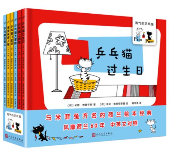 【推荐】宝宝地带绘本+《淘气的乒乓猫》发布试读