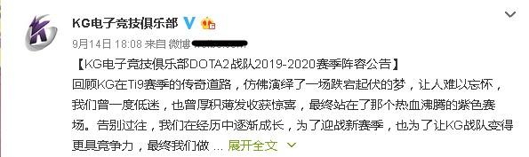 DOTA2:KG战队宣布新阵容,2位教练成亮点,狼哥又被坑了?