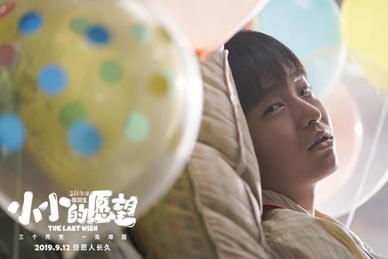 《小小的愿望》全国热映中 彭昱畅眼神戏引热议