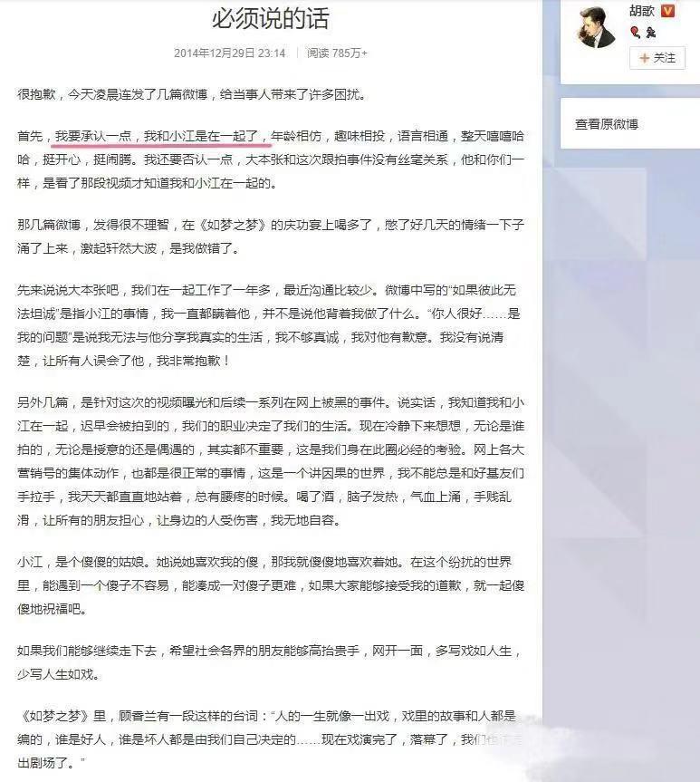 胡歌与江疏影分手的真正原因,两人不在同一频道?疑与王晓晨有关