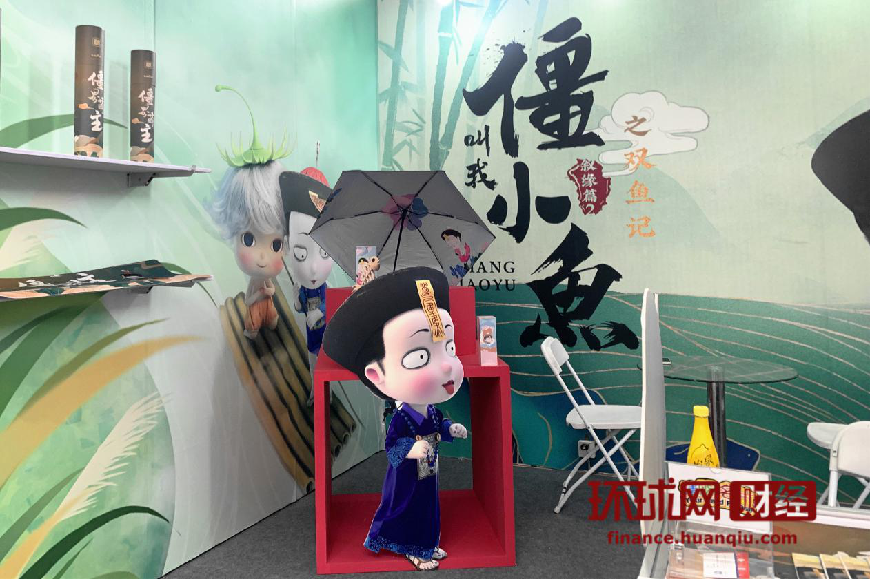"""风鱼动漫携旗下动漫IP""""僵小鱼""""等亮相2019中国IP展"""