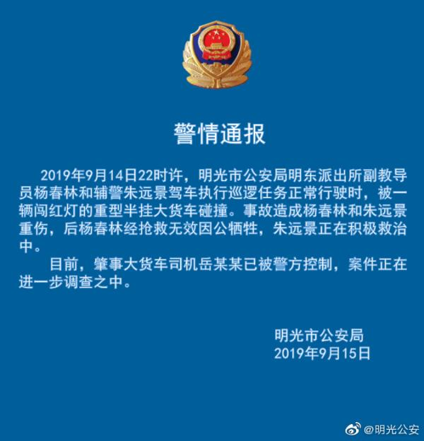 安徽明光民警巡逻时遭闯红灯大货车碰撞,1人牺牲1人重伤