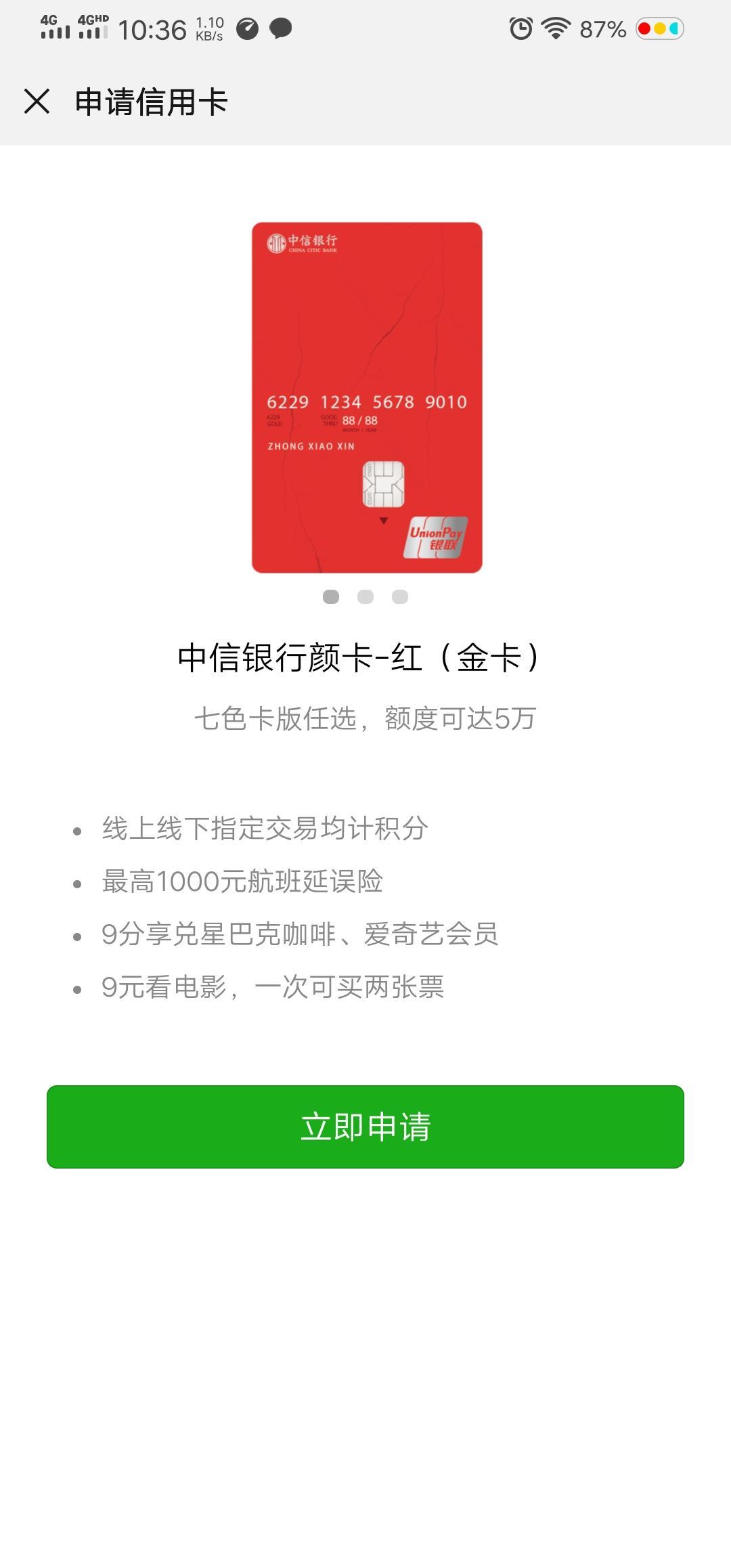中信银联标准IC信用卡_中信银行白金卡-中信银行信用卡中心