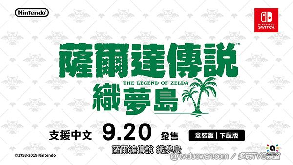 《塞尔达传说织梦岛》中文介绍视频9月20日发售