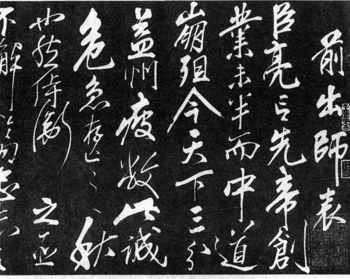 蜀汉兴亡录:三代英雄的北伐之梦 评史论今 第5张