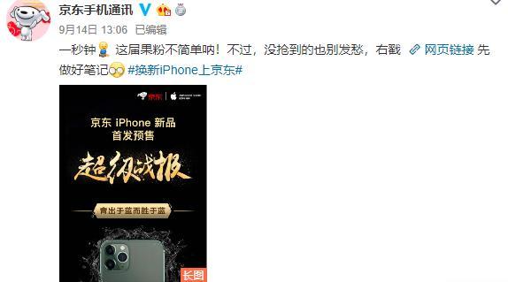 iPhone11系列全球订单总量减少10%,国内京东预售涨幅480%
