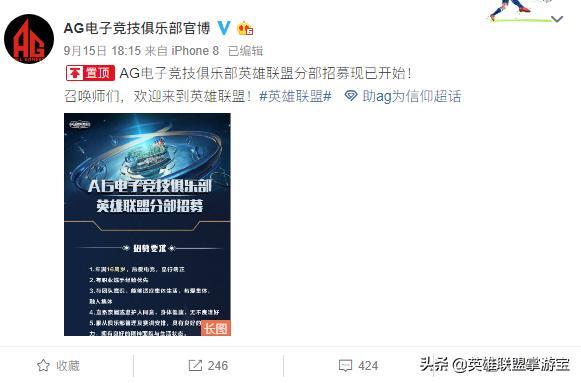 王者荣耀AG战队欲成立LOL分部:峡谷500分可以报名