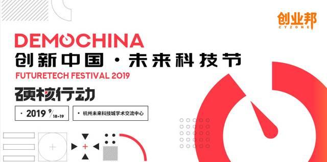 """寻找下一个""""马云"""",2019DEMOCHINA创新中国·未来科技节即将召开"""